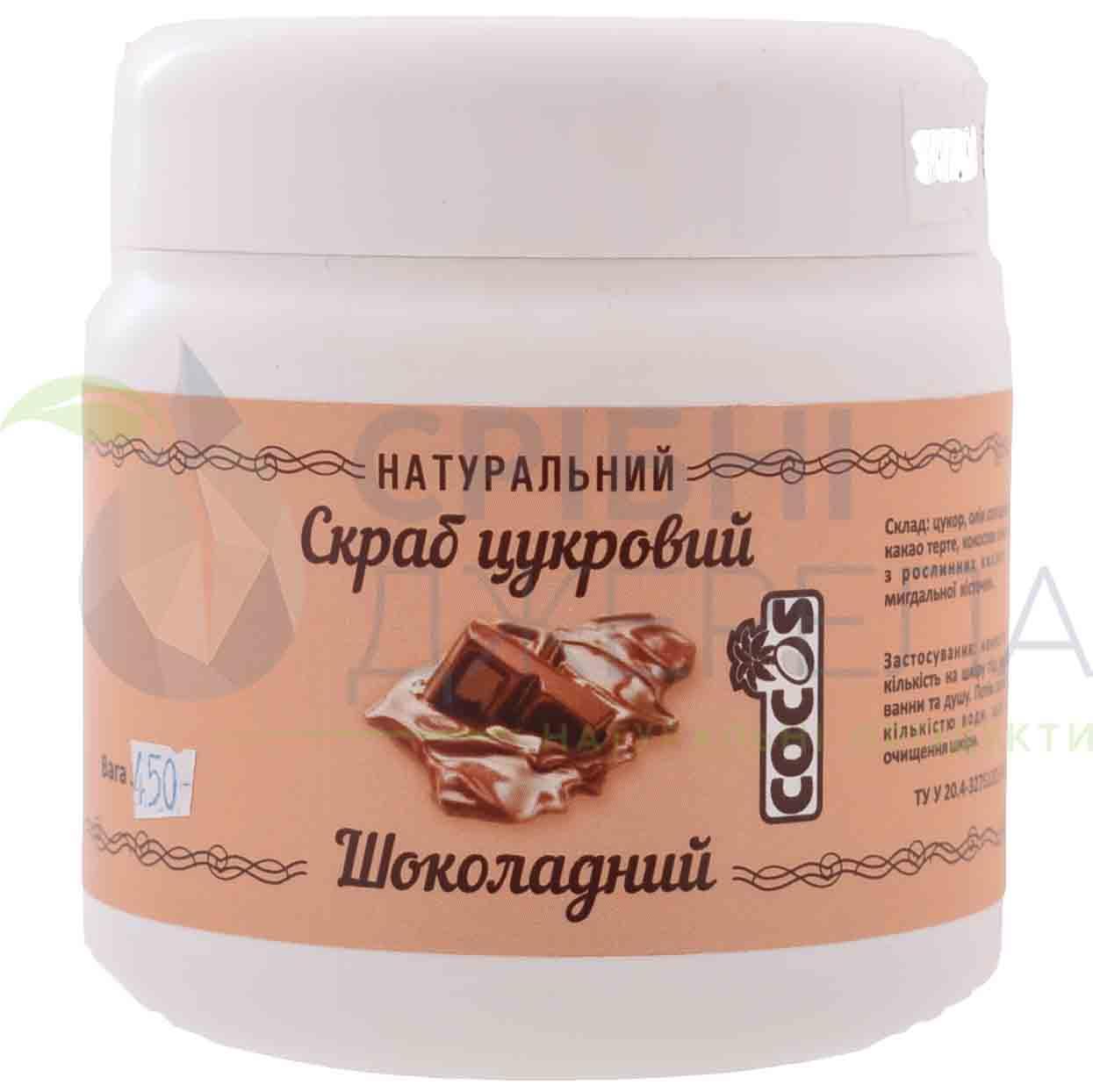 """Натуральный сахарный скраб """"Шоколадный"""", 450 г"""