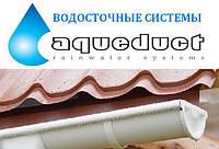 Водосточная система Aqueduct (Акведук) 125/87