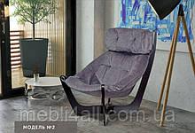 Кресло для отдыха Модель 2