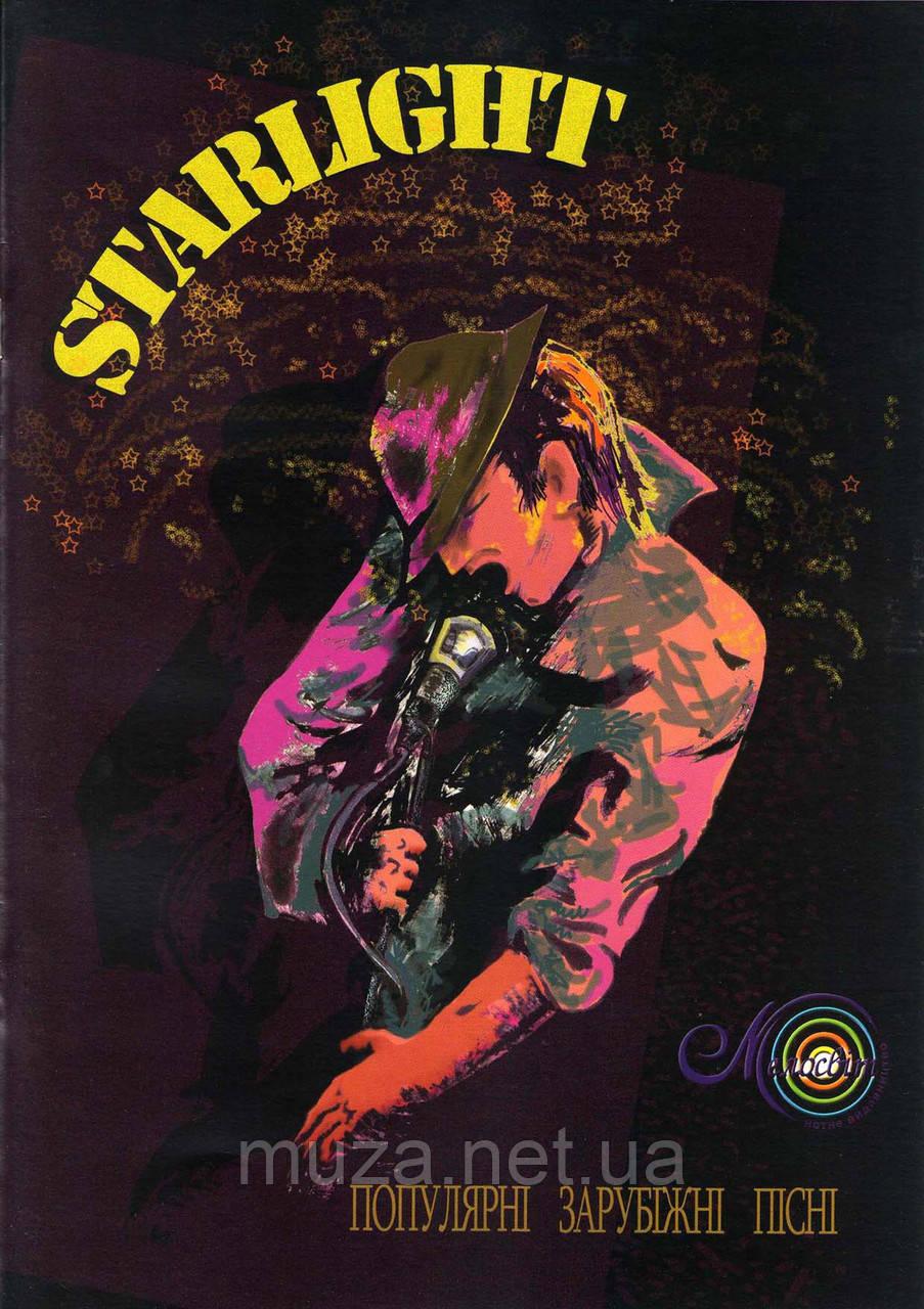 Starlight  популярные зарубежные песни для голоса и ф-но