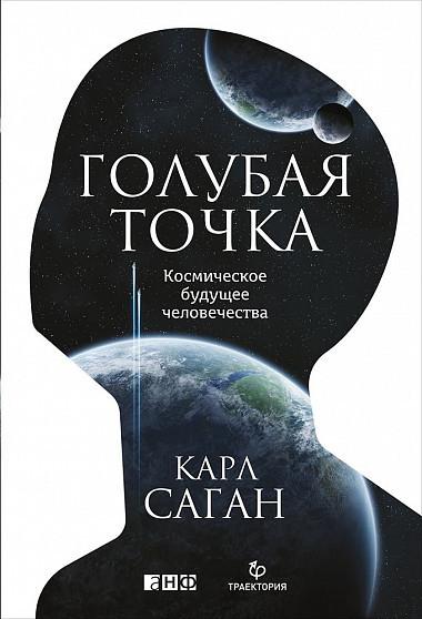 Блакитна крапка. Космічне майбутнє людства.Карл Саган.