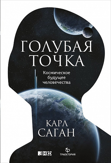 Голубая точка. Космическое будущее человечества.Карл Саган.