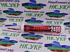 Герметик прокладок Герметик ABRO SS-2400 310мл
