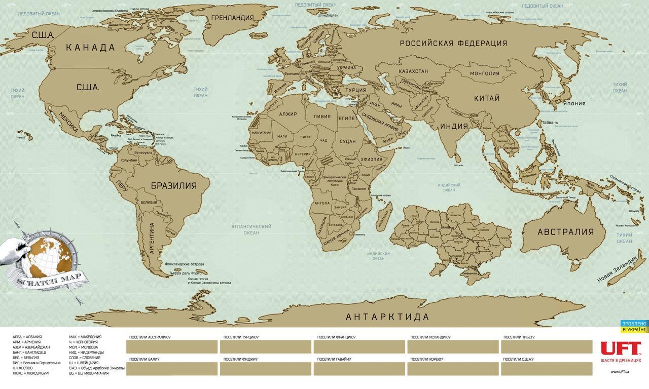 Скретч карта мира scratch world map на русском языке, Киев