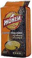"Кофе молотый Жокей ""Caffe Italiano""  250г."