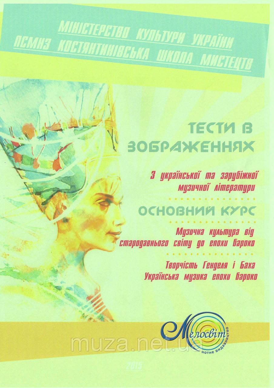 Тесты по музыкальной литературе с полноцветными иллюстрациями, Утина А., ОСНОВНОЙ КУРС,Разделы I – III
