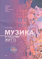 Тесты по музыкальной литературе с полноцветными иллюстрациями, Утина А., Музыка в нашей жизни