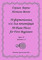 Беренс Г., 50 фортепіанних п'єс для початківців