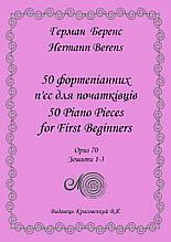 Беренс Р., 50 фортепіанних до єс для початківців