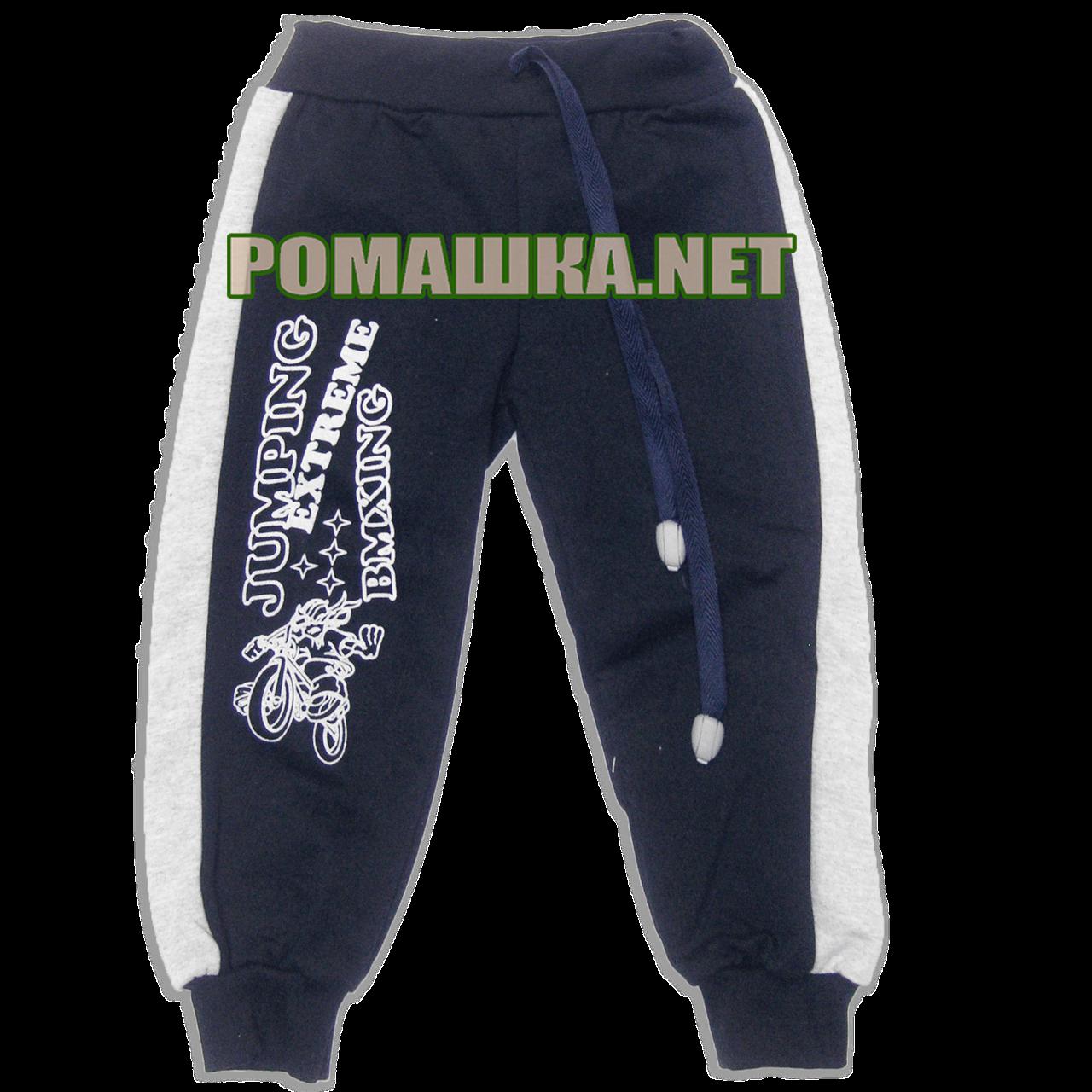 Детские спортивные штаны для мальчика р. 128-134 плотные ткань ФУТЕР ДВУХНИТКА ТМ Авекс 3321 Синий 134