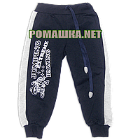 Детские спортивные штаны для мальчика р. 128-134 плотные ткань ФУТЕР ДВУХНИТКА ТМ Авекс 3321 Синий 134, фото 1