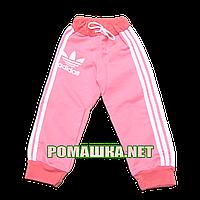 Детские спортивные штаны для девочки р. 74-80 Adidas плотные ткань ФУТЕР ДВУХНИТКА 3469 Розовый 74