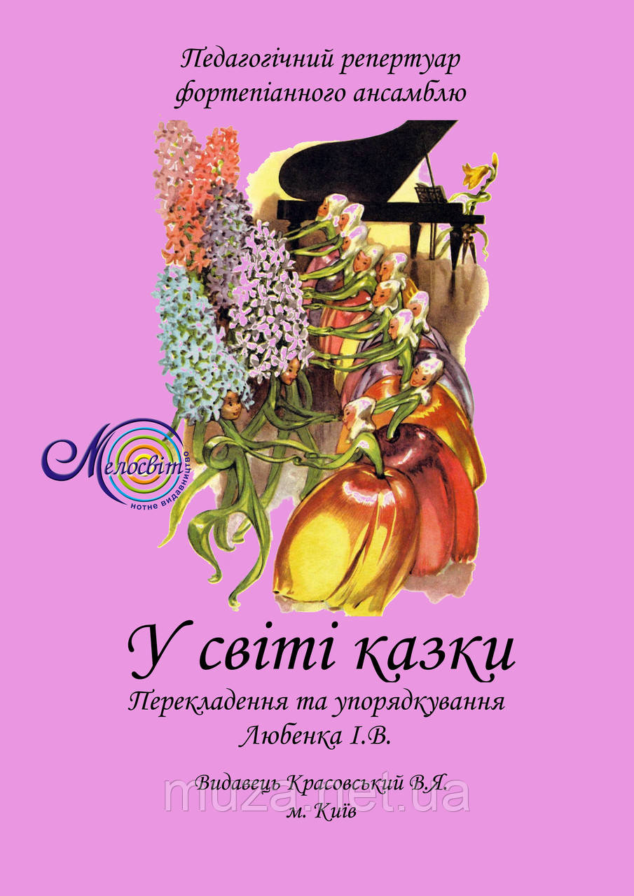 """У світі казки"", Сборник  фортепианных ансамблей"