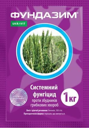 Фунгицид Фундазим (Фундазол) Укравит - 1 кг, фото 2