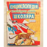 Енциклопедія необхідних знань школяра. Товстий Василь, фото 1