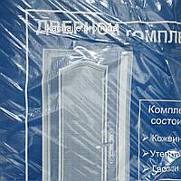 Комплект для обивки дверей ( гладкие,) обивка