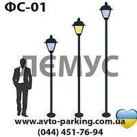 Садово-парковый фонарь с одним светильником ФС-01 высотою 3,5 метров