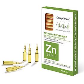 """Ампулы для волосот всех видов перхоти с антирецедивным эффектом """"Zn ЦИНК+""""Compliment"""