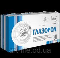 ГЛАЗОРОЛ (30 КАПСУЛ)  Комплекс для питательной поддержки глаз, сохранения остроты зрения.