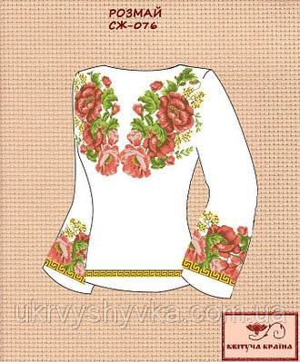Заготовка вишитої сорочки Розмай  жіночі вишиванки 3ccc70c7d131d