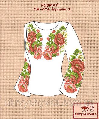 Заготовка вишиванки Розмай 2  жіночі вишиванки fec60878500ef