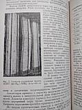 Прочность и устойчивость крупнопанельных конструкций. Труды института 1962 год, фото 6