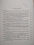Прочность и устойчивость крупнопанельных конструкций. Труды института 1962 год, фото 7