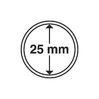 Капсула для монет 25 мм SAFE