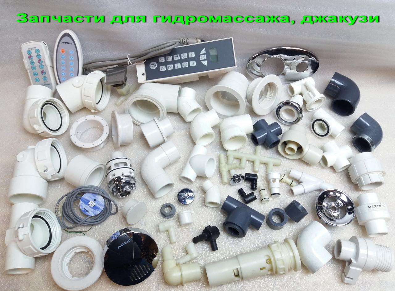 Детали Запчасти Комплектующие для гидромассажных ванн и ремонта Джакузи