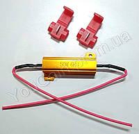 Нагрузочный резистор 6 Ом   50Вт (обманка CAN-шины)