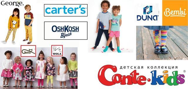 cd89ad77b778 Интернет-магазин Стильняшка предлагает оптом и в розницу современную детскую  одежду и стильную детскую обувь для мальчиков и девочек возрастом от 0 до  16 ...