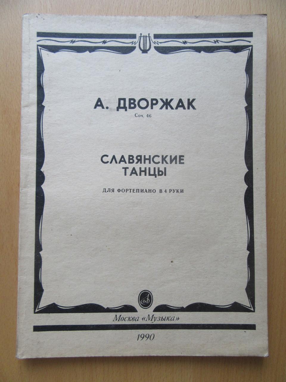 Антонин Дворжак. Славянские танцы для фортепиано в 4 руки