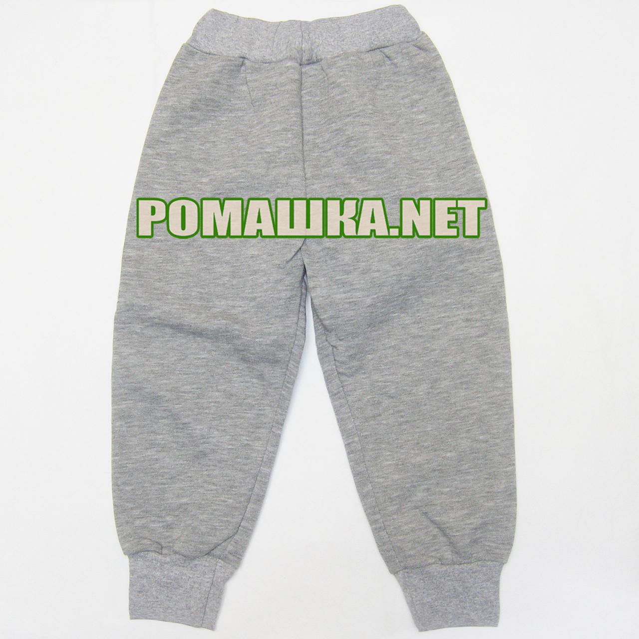 Детские  р. 110 4-5 лет спортивные штаны для мальчика с плотным начесом ткань ФУТЕР ТРЕХНИТКА 3813 Серый 110