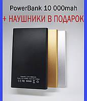Павербанк 10000mah/мач Power Bank /Внешний Аккумулятор для Xiaomi /Samsung /Iphone