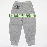 Детские спортивные штаны для мальчика р. 98-104 с плотным начесом ткань ФУТЕР ТРЕХНИТКА 3813 Темно-синий 98, фото 1