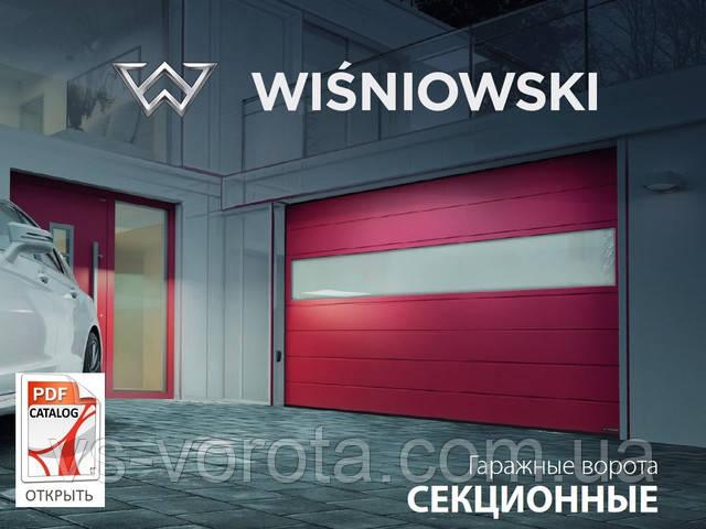 WISNIOWSKI автоматические гаражные секционные ворота - производство и установка Киев