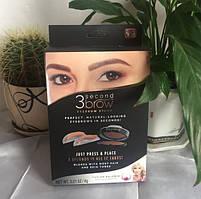 Бьюти Штамп для бровей 3 Second Brow eyebrow stamp 2 цвета OPT10