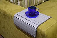 Деревянная накладка, столик, коврик на подлокотник дивана (серый) #2i2ua