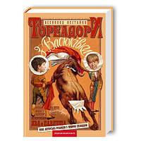 Книга Тореодоры с Васюковки укр