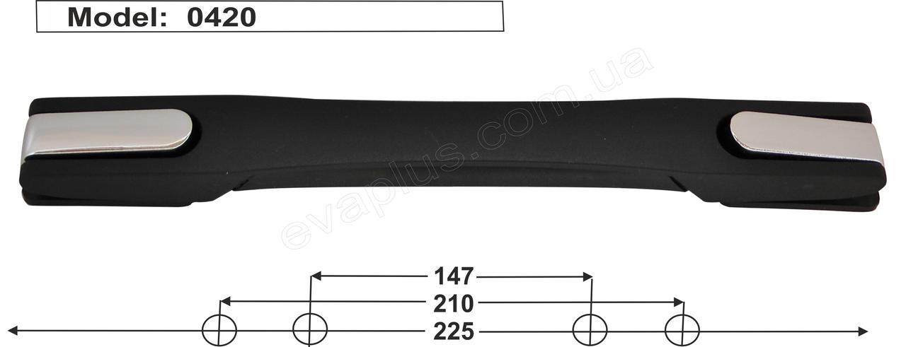 Ручка боковая 0420