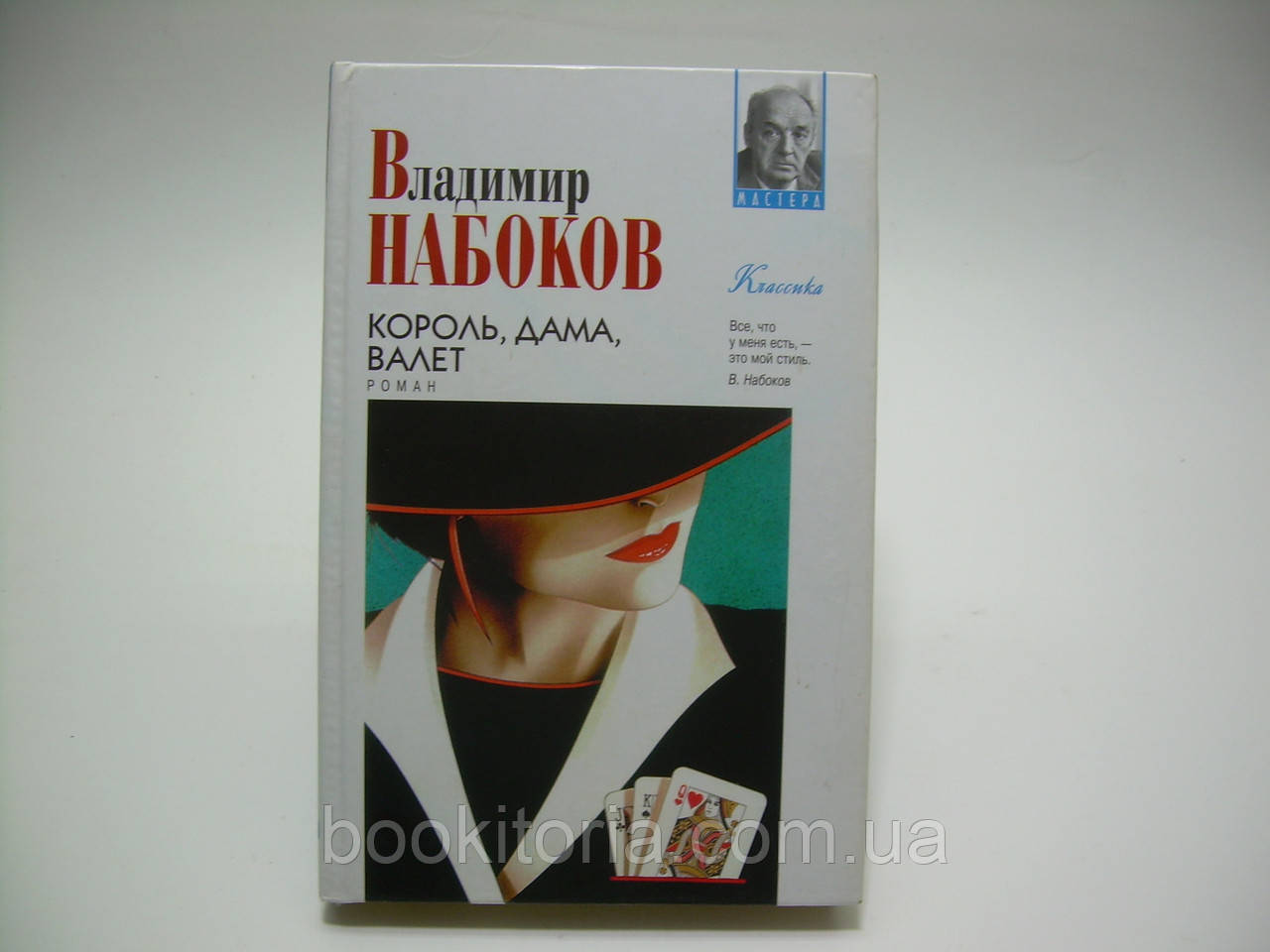 Набоков В. Король, дама, валет (б/у).