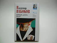 Набоков В. Король, дама, валет (б/у)., фото 1