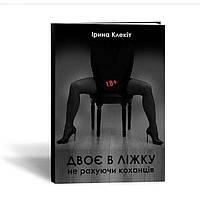 Украина Книга «Двоє в ліжку, не рахуючи коханців. 18+»