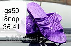 Шлепанцы летние женские оптом 36-41рр. Гипанис DS 50