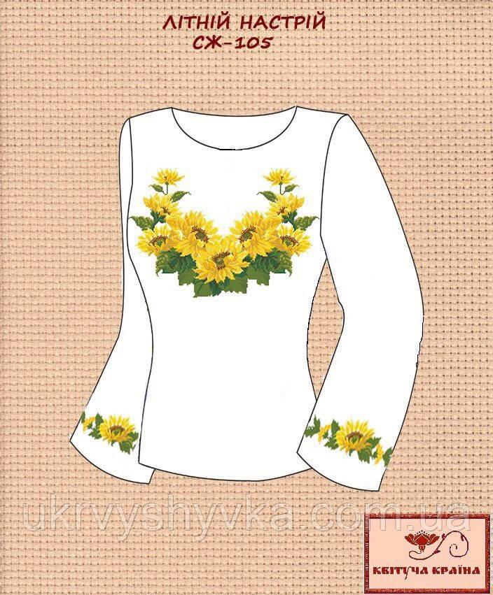 Заготівля вишитої сорочки Літній настрій