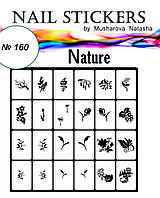 Трафареты  для ногтей Природа 160