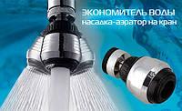 Water Saver - экономитель воды, насадка на кран (аэратор)