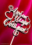 Топпер Люблю Цілую Обіймаю, топери з серцями на день закоханих, фото 3