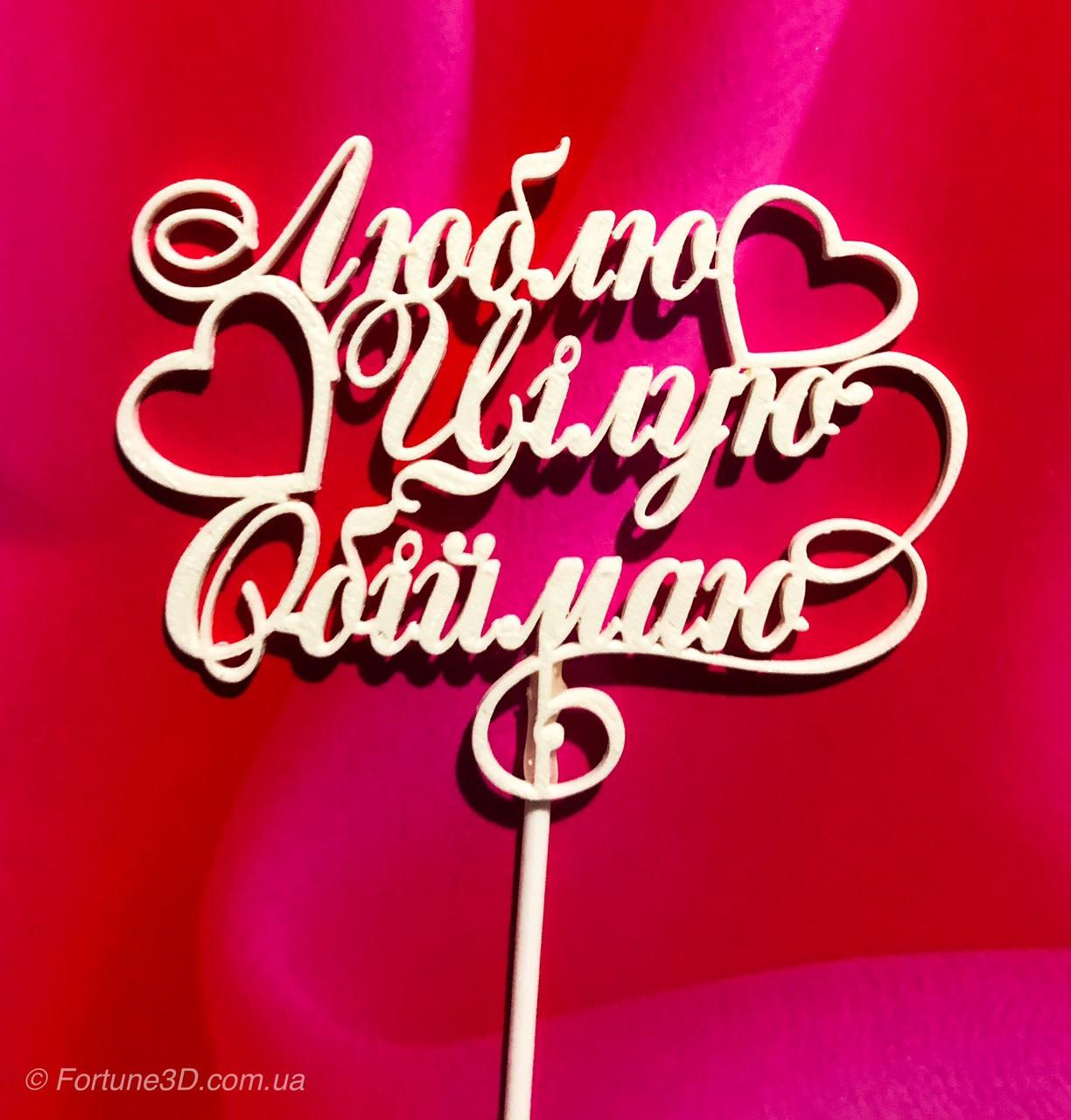 Топпер Люблю Цілую Обіймаю, топери з серцями на день закоханих