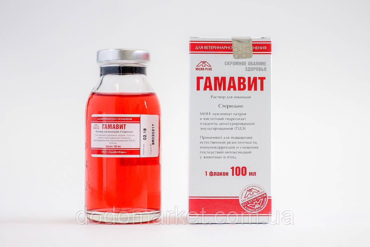 Гамавит иммуномодулирующее средство для животных 100 мл